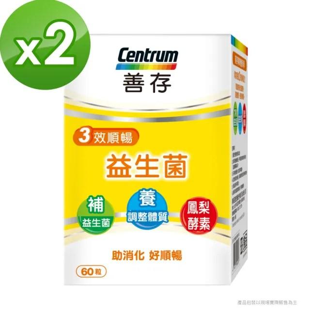 【善存】三效順暢益生菌 60粒X2盒(陳意涵真心推薦 從根本提升保護力 養出保護力)