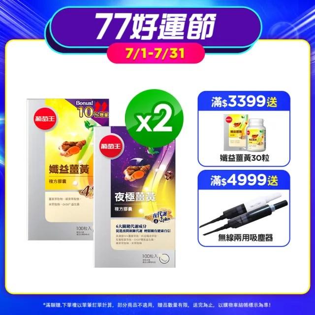 【葡萄王】孅益薑黃100粒X2瓶+夜極薑黃100粒X2瓶(日夜代謝熱銷回饋組)