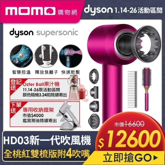 【dyson 戴森】Supersonic HD03 吹風機 禮盒組 原廠圓形髮梳及順髮梳(獨家色-原廠磁吸鐵架組)