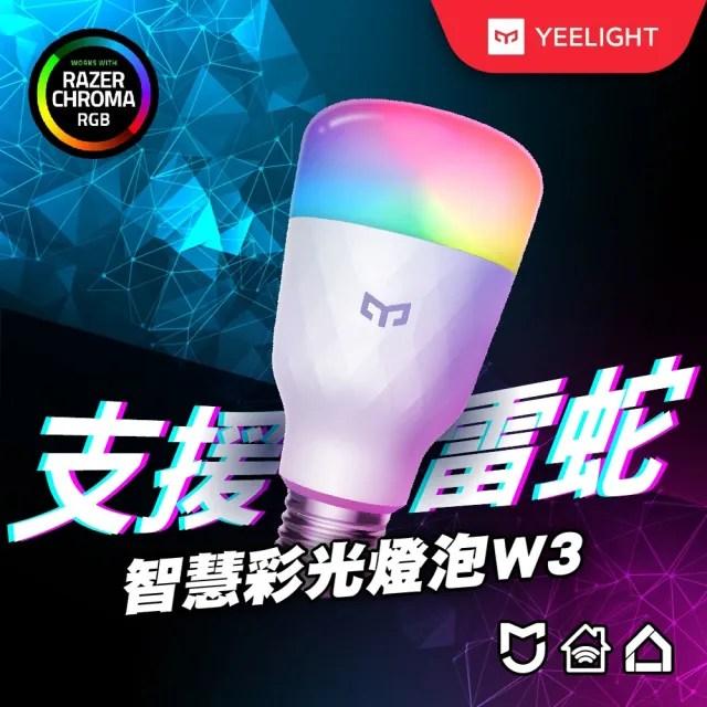 【YEELIGHT易來】智慧LED彩光燈泡W3(智慧照明、全彩燈泡、氣氛燈、可調色溫、聲控開關、APP控制)