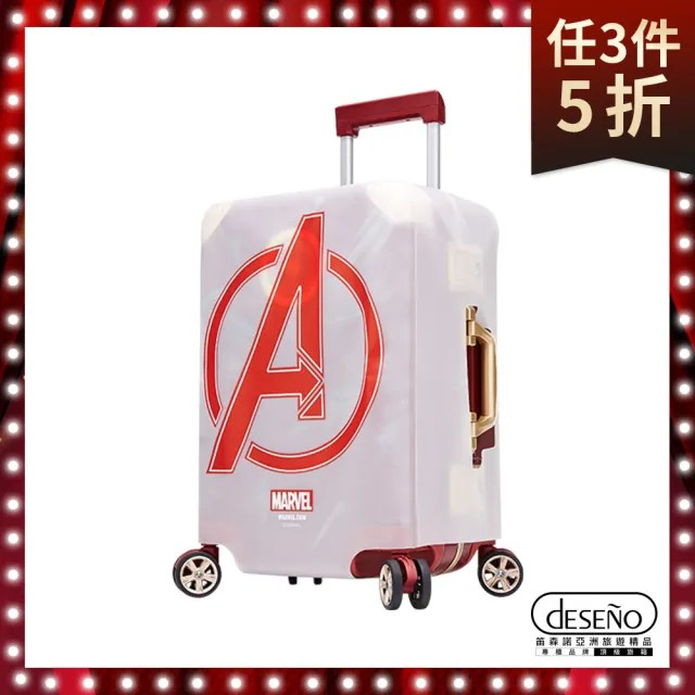 【Deseno】Marvel漫威霧砂質感行李箱箱套-白(S號)