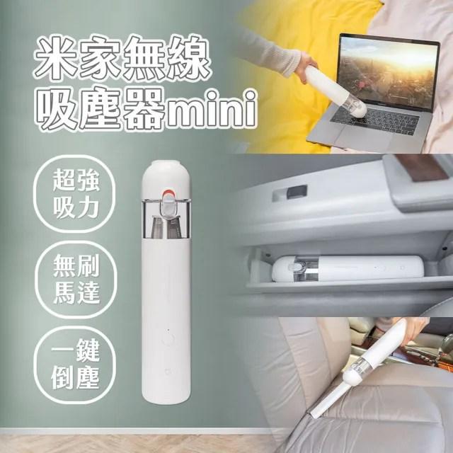 【小米】米家 隨手吸塵器