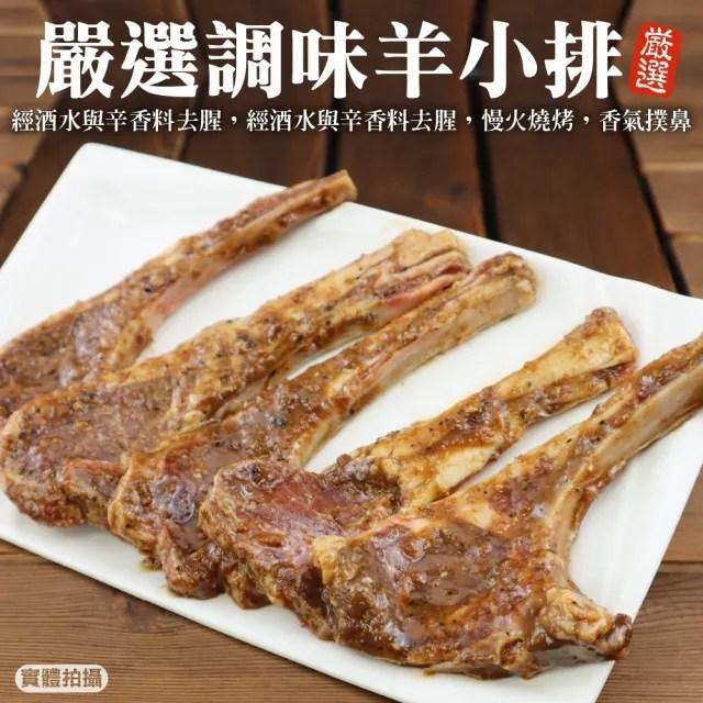 【海肉管家】嚴選調味羊小排(2包_600g/包)