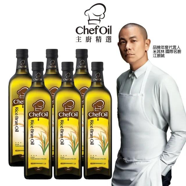 【泰山】主廚精選ChefOil 玄米油促銷組(1000ml x 6瓶)