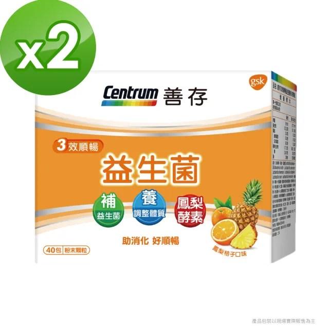 【善存】三效順暢益生菌粉末顆粒 40包X2盒(周曉涵美型見證 從根本提升保護力 養出保護力)
