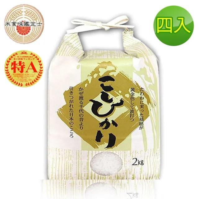 【悅生活】谷穗--特A級 新潟縣米其林餐廳專用越光米100%日本直送/2kg/包 四入組(伴手禮 太極米漿粥)