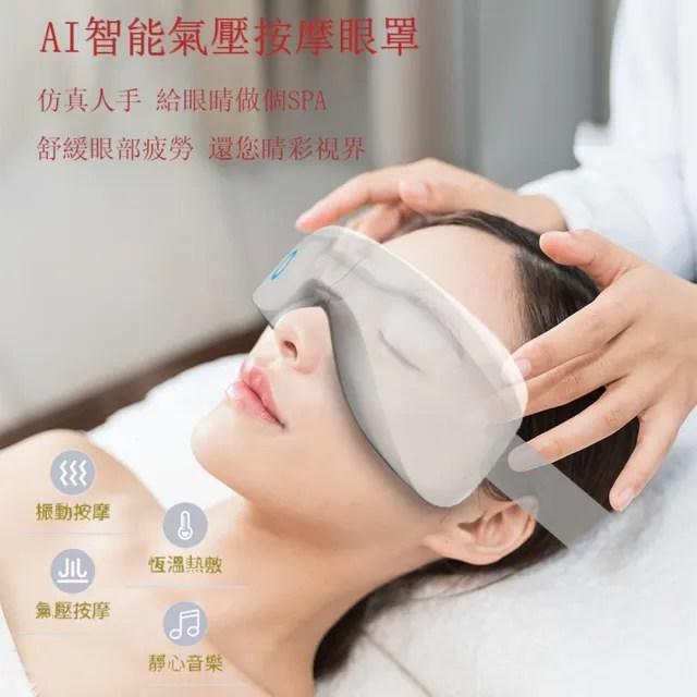 【MODONO】AI智能氣壓按摩眼罩-頂級款(氣壓+震動+熱敷+音樂舒壓按摩)