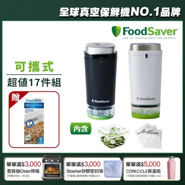 【美國FoodSaver】可攜式充電真空保鮮機(黑/白) +3.79L真空夾鍊袋12入裝