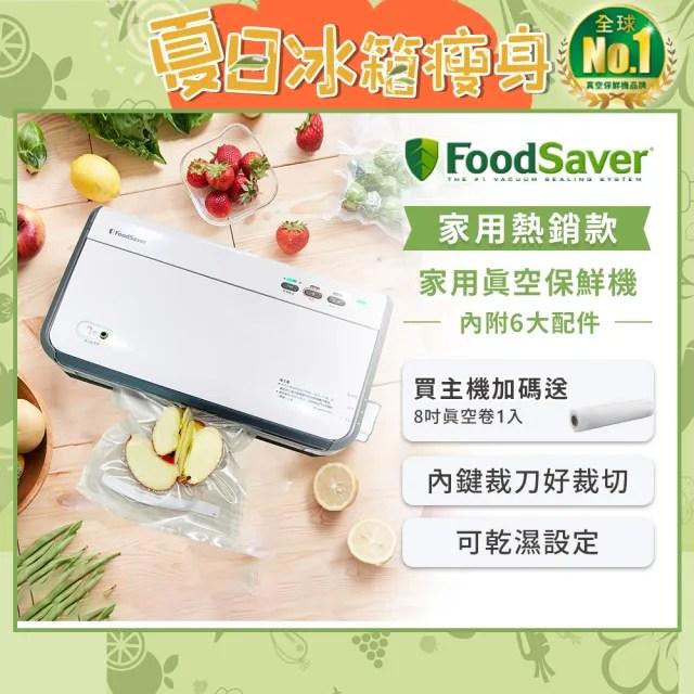 【美國FoodSaver】家用真空保鮮機(FM2110)