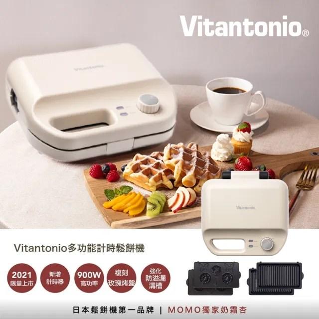【Vitantonio】小V多功能計時鬆餅機(奶霜杏)1機4盤