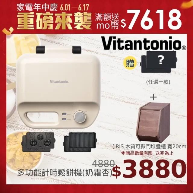 【Vitantonio】小V多功能計時鬆餅機(奶霜杏)