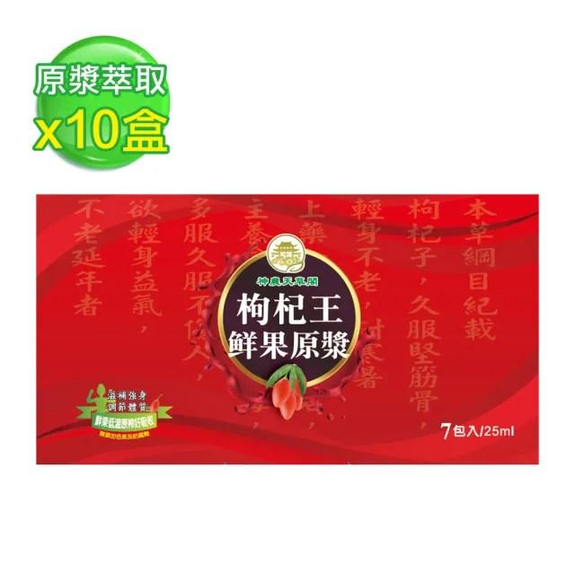 【神農天草閣】紅寶石鮮枸杞原漿(7包/盒x10盒)