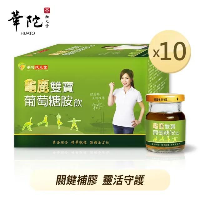 【華陀扶元堂】龜鹿雙寶葡萄糖胺飲10盒(6瓶/盒)