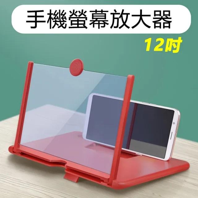 手機螢幕12吋放大器放大鏡支架