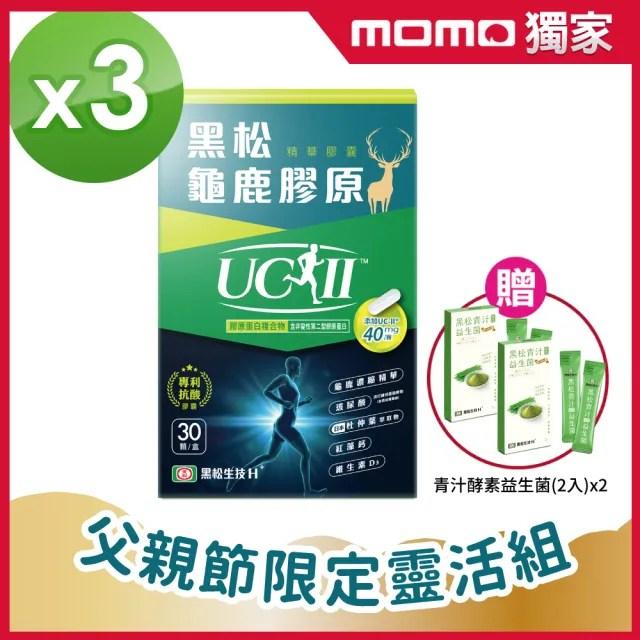 【黑松生技】四國專利 黑松UC-II龜鹿膠原(30入x3盒)