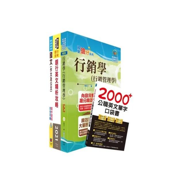 財團法人台灣票據交換所(推廣企劃人員)套書(不含企劃案寫作)(贈英文單字書、題庫網帳號、雲端課程)
