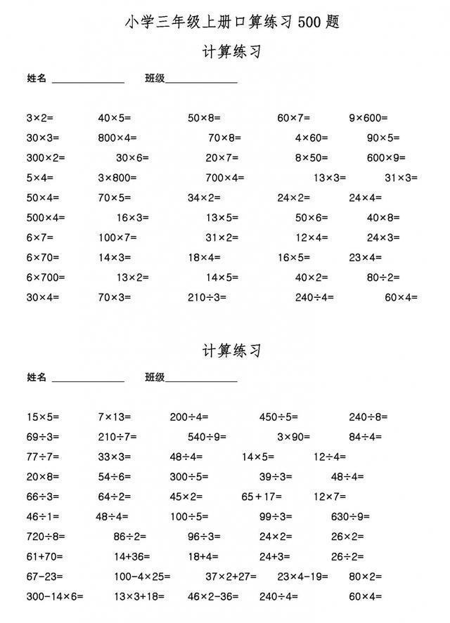 小學三年級上冊口算練習500題計算練習 - 壹讀