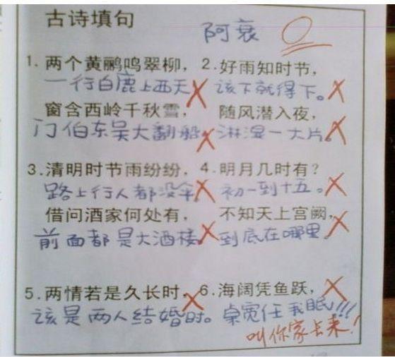 小學生搞笑造句 - 壹讀