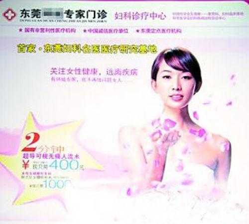 林志玲肖像被妇科医院盗用当成堕胎活招牌