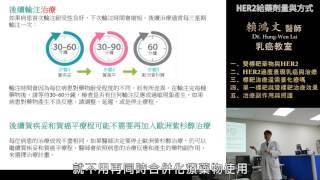Download 賴鴻文醫師 乳癌教育防治講座 【雙標靶合併紫杉醇藥物的副作用與照護】 Video