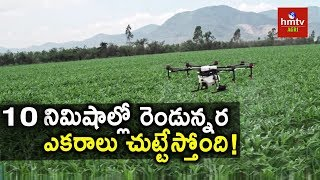 Download Agriculture Drone | Drone Spray | Fertilizer Spraying Drone | hmtv Agri Video