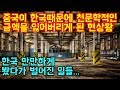 Download 중국이 한국때문에 천문학적인 금액을 잃어버리게된 현상황 Video