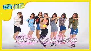 Download 주간아이돌 - (Weekly Idol EP.223) OH MY GIRL 'CLOSER' Dance piont Video