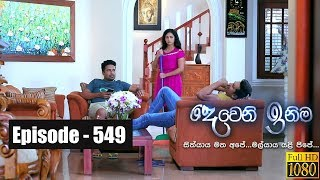 Download Deweni Inima | Episode 549 15th March 2019 Video