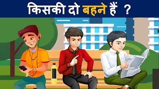 Download 9 Paheliyan to Test Your Intelligence   Riddles in Hindi   Mind Your Logic Video