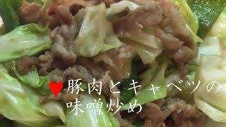 Download 豚肉とキャベツの味噌炒め【簡単レシピ】ご飯がすすむ~おかずレシピ♪ピーマン入りMiso Stir-Fried Pork and Cabbage Video