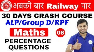Download 11:00 AM - Railway Crash Course | Maths by Sahil Sir | Day #08 | Percentage Questions Video