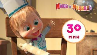 Download Маша и Медведь - 🍕 Приятного Аппетита! 🍗Сборник 1 🎬 30 минут Video