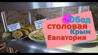 Download 🔴🔴 Зашел на обед в ДЕШЕВУЮ столовую в Евпатории.Крым 2018 Video