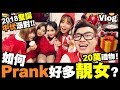 Download 【Vlog】20萬禮物🎁超浮誇!如何一野Prank好多靚女😍 2018聖誕中伏派對 Video