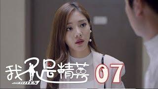 Download 我不是精英 | I'm Not An Elite 07【TV版】(雷佳音、鄧家佳、莫小棋等主演) Video