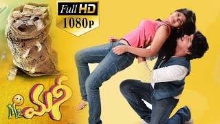 Download Mr Money Latest Telugu Full Movie Video