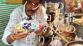 Download インドのサッポロ一番塩らーめんの作り方 / Sapporo Ichiban Sio Ramen Video