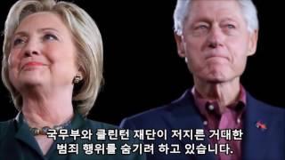 Download 트럼프 vs 일루미나티: 역사에 길이 남을 희대의 명연설 Video