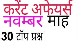 Download current affairs most questions in hindi । 2018 current questions answers । daily gk । gs Video