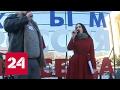 Download Сегодня отмечают День Республики Крым Video