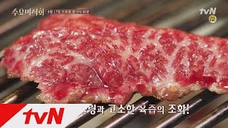 Download 눈꽃 마블링과 고소한 육즙의 조화! 소고기 구이 특집! 수요미식회 79화 예고 Video