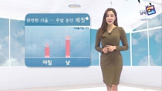 Download [날씨정보] 10월 13일 17시 발표 주말동안 완연한 가을 날씨 Video