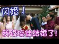 Download 尚进 & 琉佳的婚礼 Lim Shang Jin & Lucca Low's Wedding Video