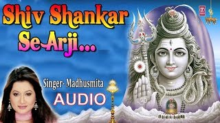 Download Shiv Shankar Se Arji I Kanwar Bhajan I MADHUSMITA I Full Audio Song I Pashupatinath Teri Jai Ho Video