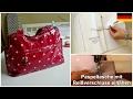 Download Wie man eine Paspeltasche mit Reißverschluss näht (Out & About Schnittmuster) Video