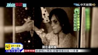 Download 20150519中天新聞 「驅魔」真人真事 德少女遭6惡靈入侵 Video