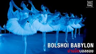 Download Bolshoi Babylon - Trailer THAI sub Video