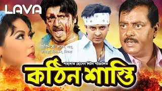 Download Kothin Shasti | কঠিন শাস্তি | Shakib Khan | Tamanna | Rubel | Shimla | Bangla Full Movie Video