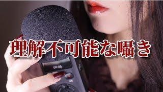 Download ASMR 聞こえない囁き/睡眠を助ける呼吸音/リップノイズ/inaudible whisper/Breathing/rip noise Video