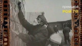 Download Уникальные свидетельства чернобыльцев в фильме ″Саркофаг″ Video